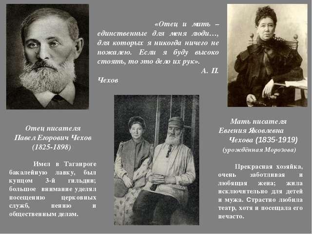 Отец писателя Павел Егорович Чехов (1825-1898) Имел в Таганроге бакалейную ла...