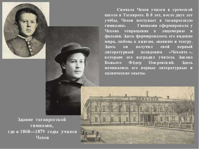 Сначала Чехов учился в греческой школе в Таганроге. В 8 лет, после двух лет...