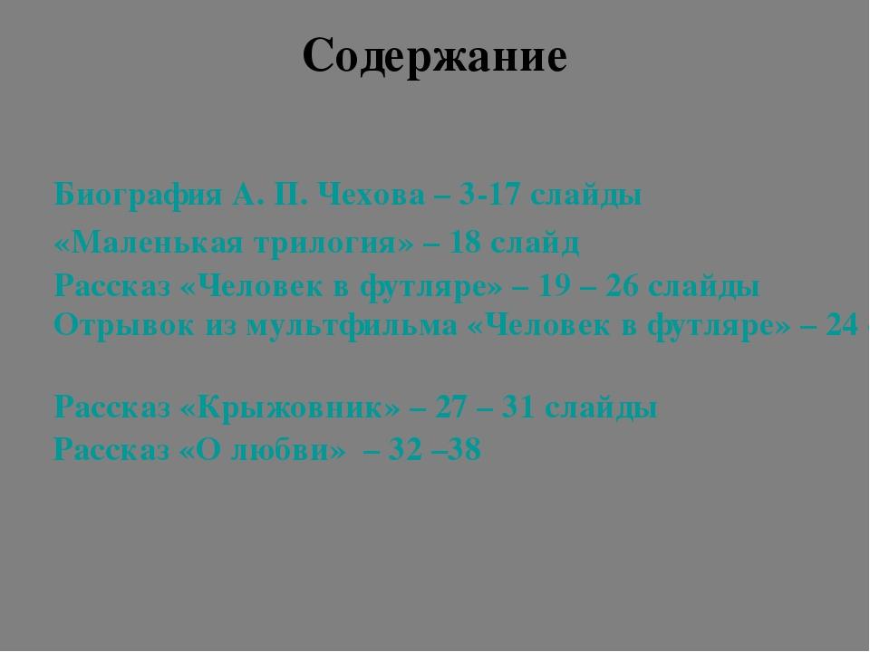 Содержание Рассказ «О любви» – 32 –38 Биография А. П. Чехова – 3-17 слайды «М...