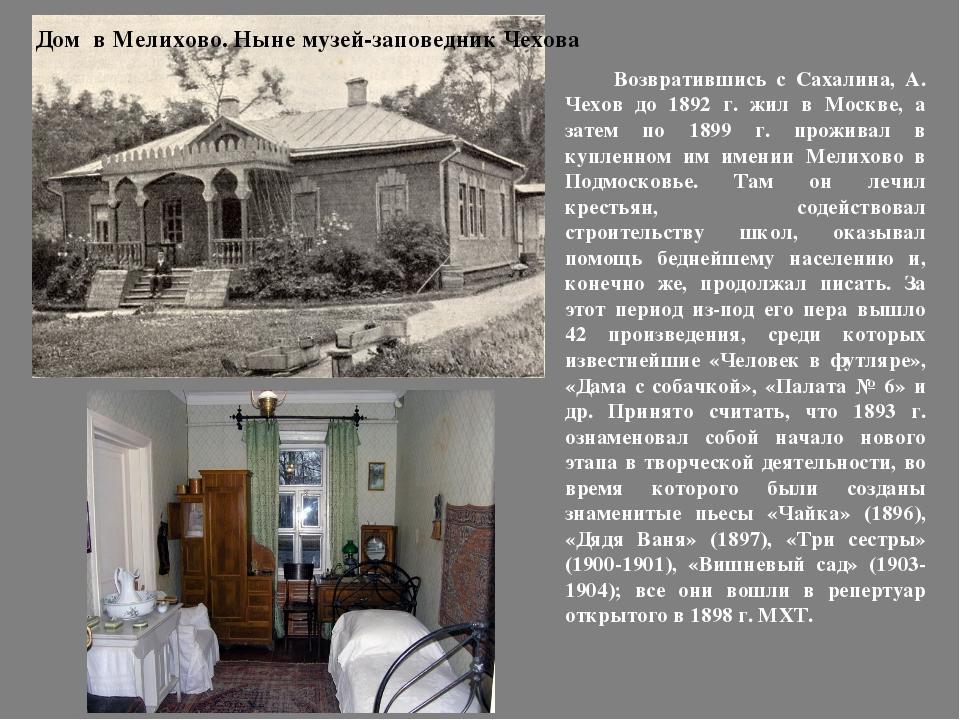 Возвратившись с Сахалина, А. Чехов до 1892 г. жил в Москве, а затем по 1899...