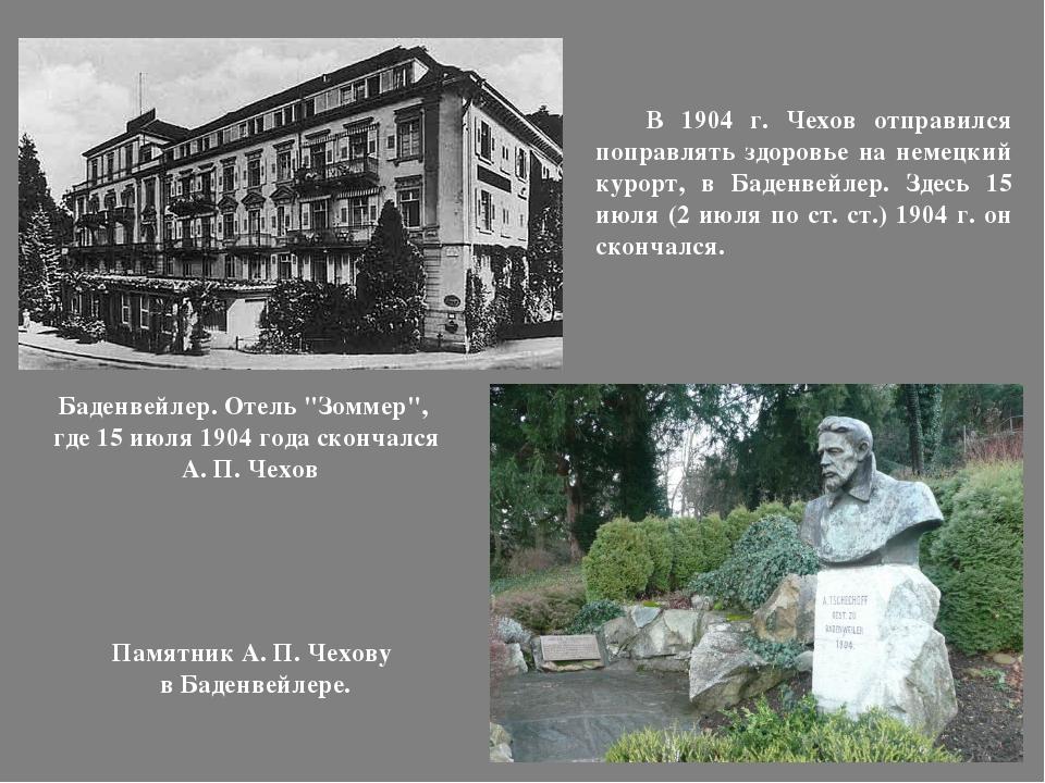 В 1904 г. Чехов отправился поправлять здоровье на немецкий курорт, в Баденве...