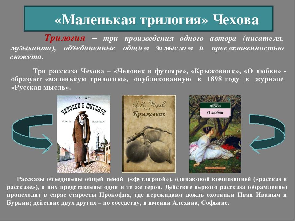 Трилогия – три произведения одного автора (писателя, музыканта), объединенны...