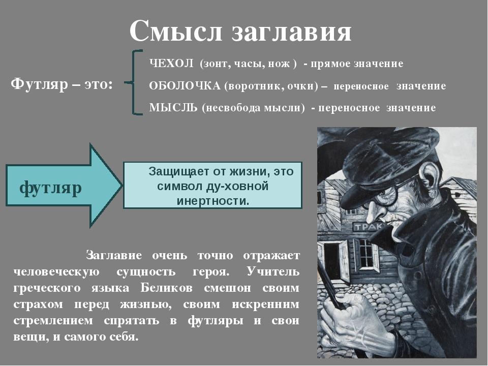 Смысл заглавия ЧЕХОЛ (зонт, часы, нож ) - прямое значение ОБОЛОЧКА (воротник,...
