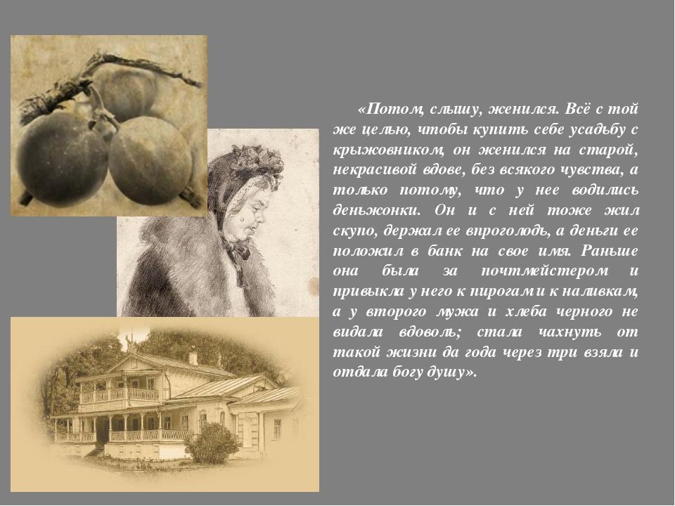 «Потом, слышу, женился. Всё с той же целью, чтобы купить себе усадьбу с крыж...