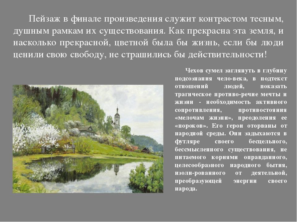 Пейзаж в финале произведения служит контрастом тесным, душным рамкам их суще...