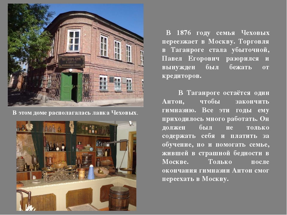 В 1876 году семья Чеховых переезжает в Москву. Торговля в Таганроге стала у...