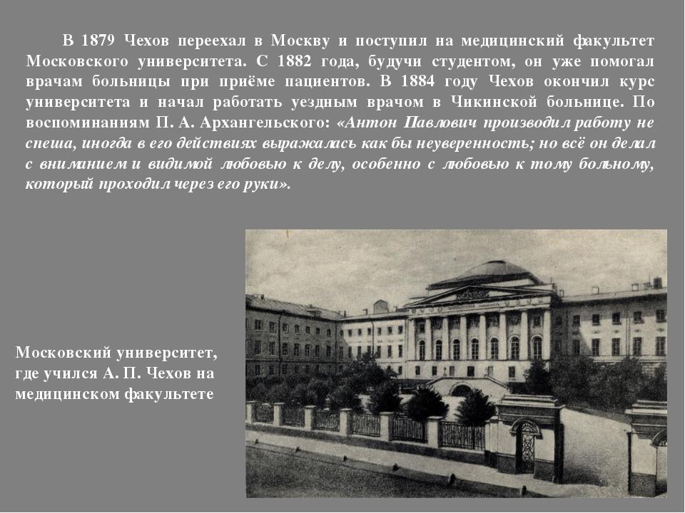 В 1879 Чехов переехал в Москву и поступил на медицинский факультет Московско...
