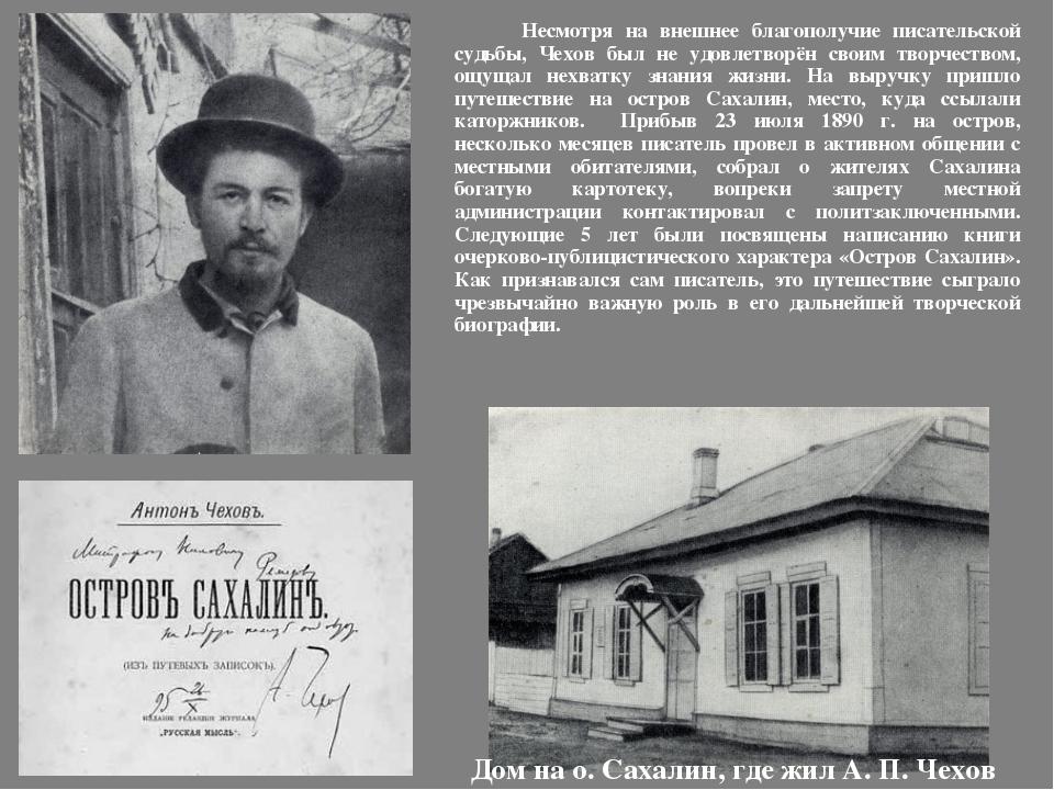 Несмотря на внешнее благополучие писательской судьбы, Чехов был не удовлетво...