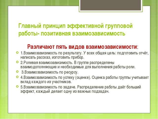 Главный принцип эффективной групповой работы- позитивная взаимозависимость Ра...