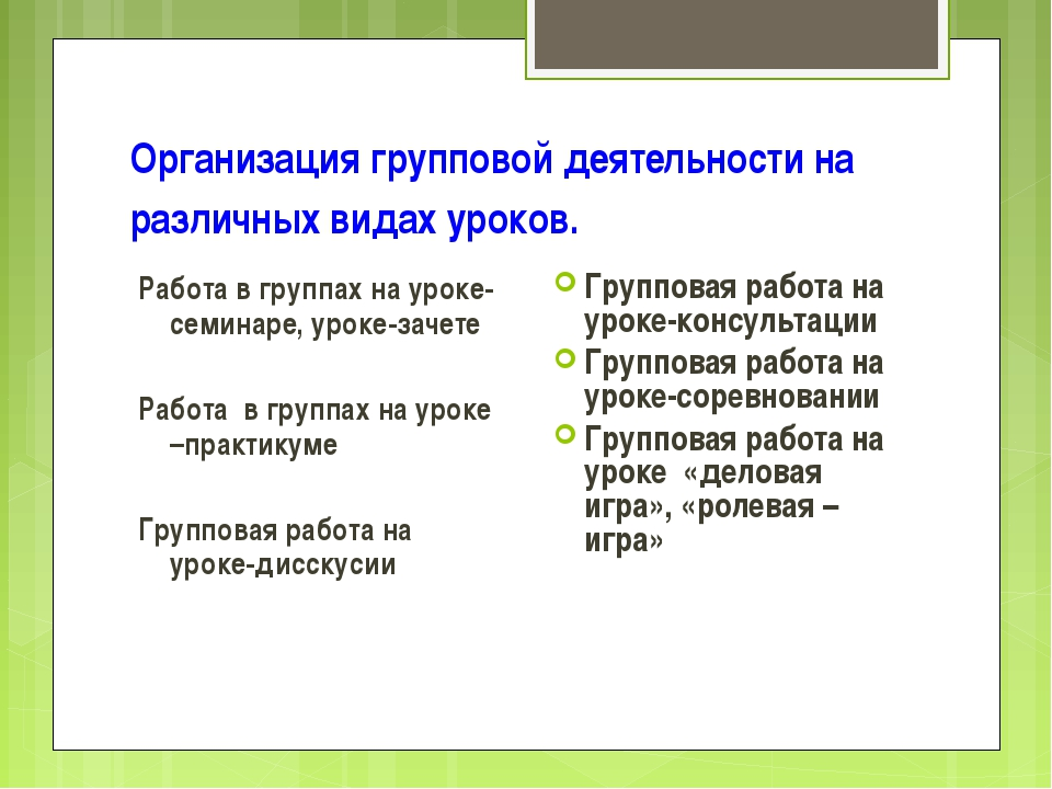Организация групповой деятельности на различных видах уроков. Работа в группа...