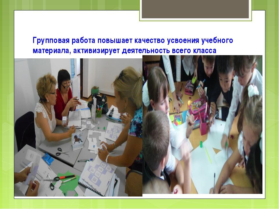 Групповая работа повышает качество усвоения учебного материала, активизирует...