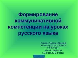 Формирование коммуникативной компетенции на уроках русского языка Скалан Любо