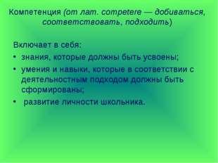 Компетенция (от лат. competere — добиваться, соответствовать, подходить) Вклю