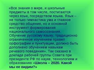 «Все знания о мире, и школьные предметы в том числе, постигаются через язык,