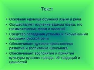 Текст Основная единица обучения языку и речи Осуществляет изучение единиц язы