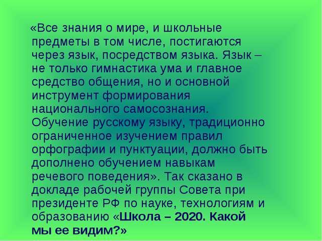 «Все знания о мире, и школьные предметы в том числе, постигаются через язык,...