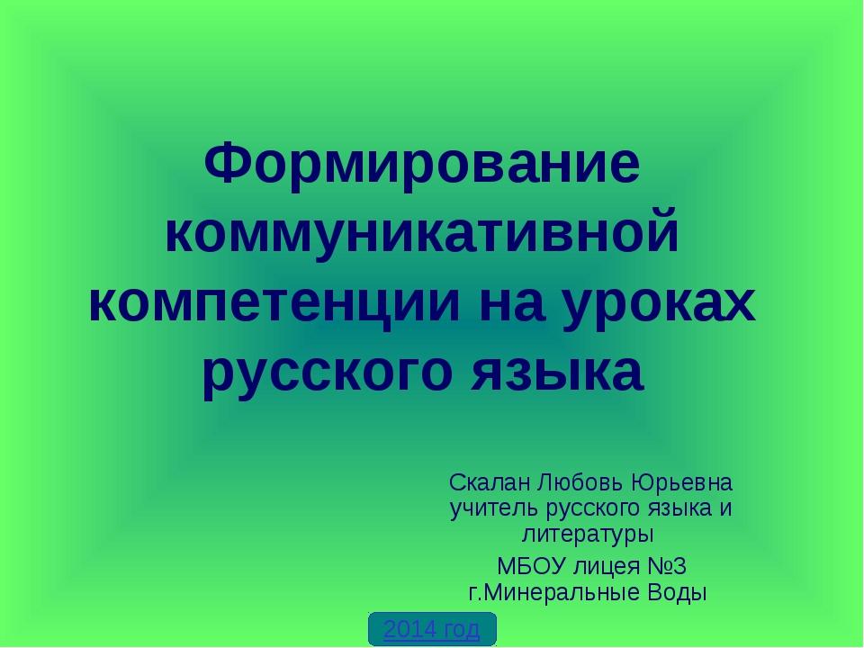 Формирование коммуникативной компетенции на уроках русского языка Скалан Любо...