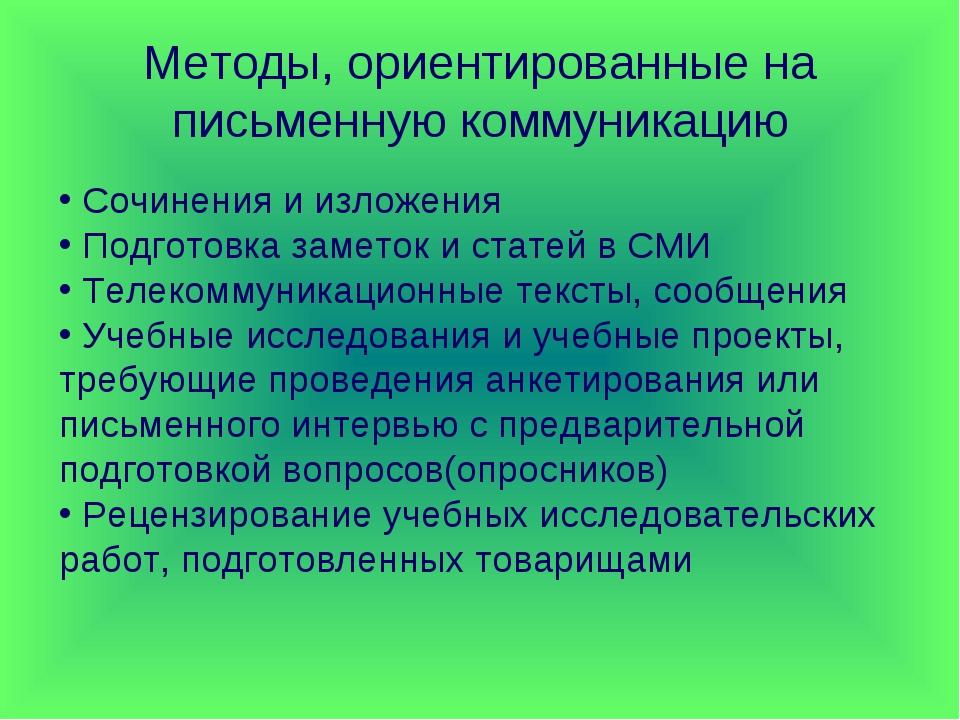 Методы, ориентированные на письменную коммуникацию Сочинения и изложения Под...