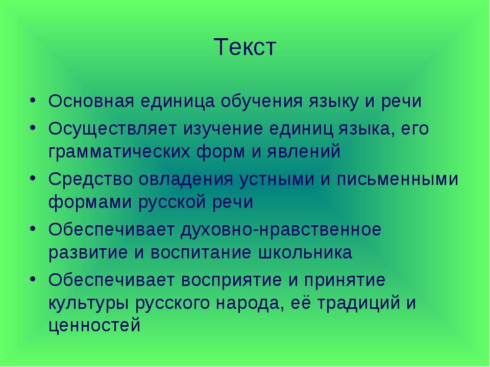 Текст Основная единица обучения языку и речи Осуществляет изучение единиц язы...