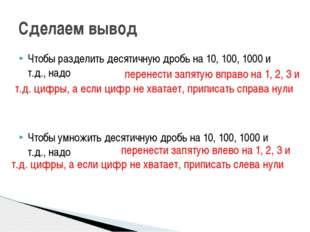 Чтобы разделить десятичную дробь на 10, 100, 1000 и т.д., надо Чтобы умножить