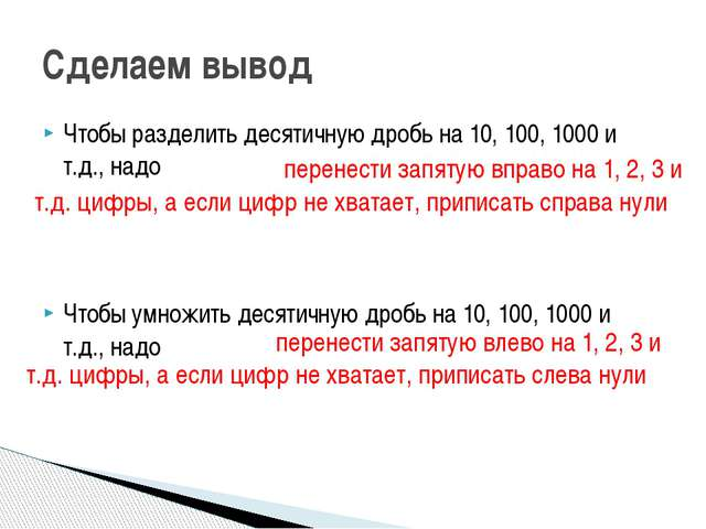 Чтобы разделить десятичную дробь на 10, 100, 1000 и т.д., надо Чтобы умножить...