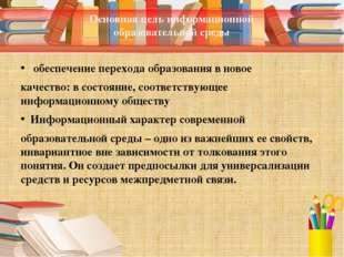 Основная цель информационной образовательной среды обеспечение перехода образ
