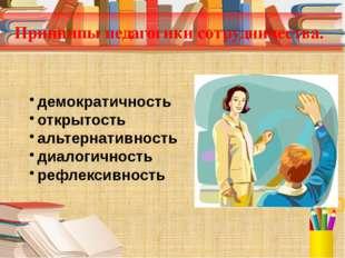 Принципы педагогики сотрудничества. демократичность открытость альтернативнос