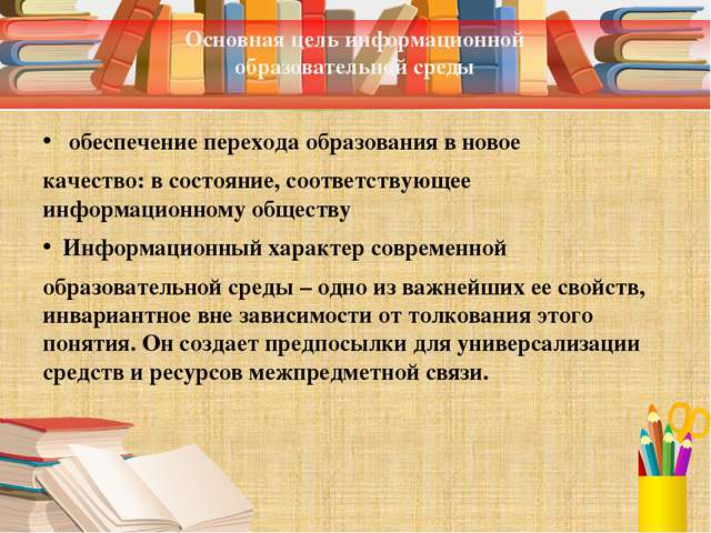 Основная цель информационной образовательной среды обеспечение перехода образ...