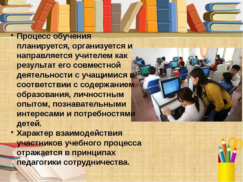 Процесс обучения планируется, организуется и направляется учителем как резуль...