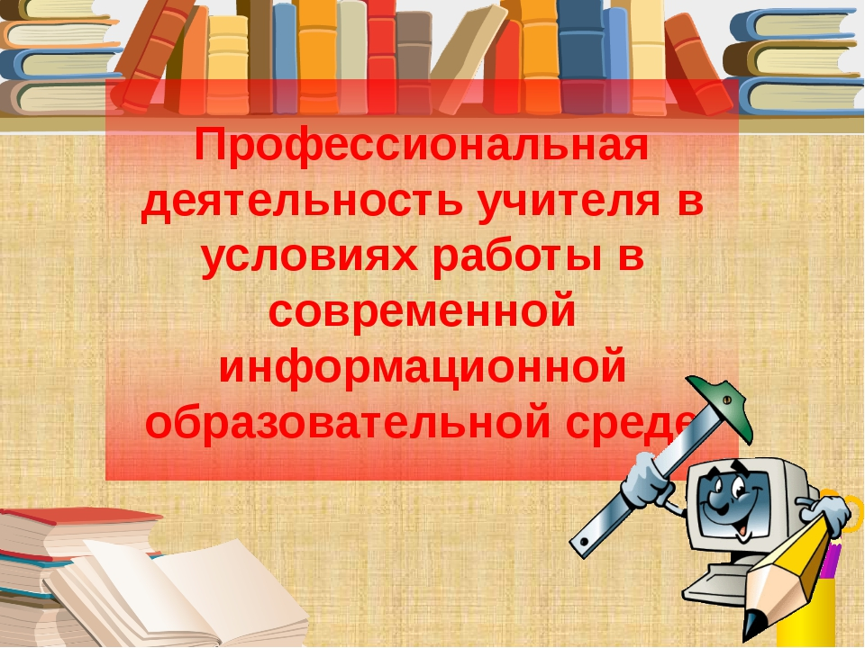 Профессиональная деятельность учителя в условиях работы в современной информа...