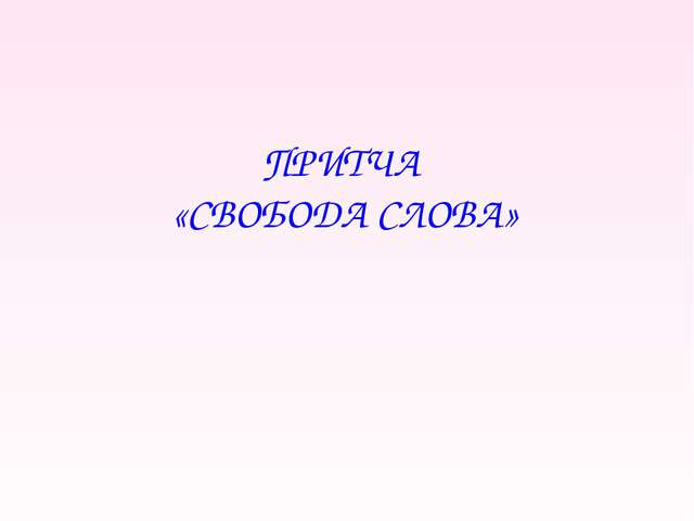 ПРИТЧА «СВОБОДА СЛОВА»