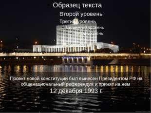 Проект новой конституции был вынесен Президентом РФ на общенациональный рефер
