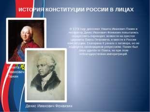 В 1773 году дипломат Никита Иванович Панин и литератор Денис Иванович Фонвизи