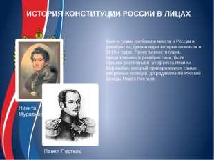 Конституцию требовали ввести в России и декабристы, организации которых возни