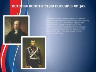 Основные государственные законы Российской империи, впервые кодифицированные