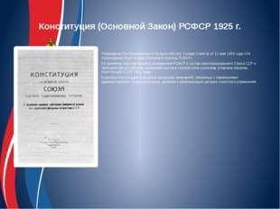 Конституция (Основной Закон) РСФСР 1925 г. Утверждена Постановлением XII Все