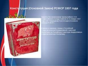Конституция (Основной Закон) РСФСР 1937 года Принята Постановлением Чрезвыча