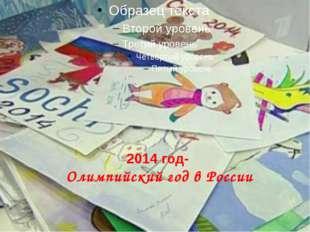 2014 год- Олимпийский год в России