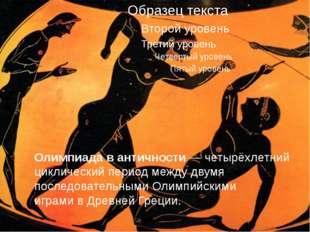 Олимпиадав античности — четырёхлетний циклический период между двумя последо