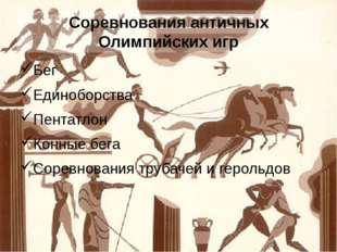 Соревнования античных Олимпийских игр Бег Единоборства Пентатлон Конные бега