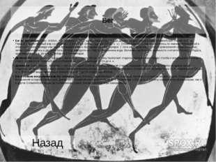 Соревнования трубачей и герольдов На 96-й Олимпиаде (396 до н. э.) в программ