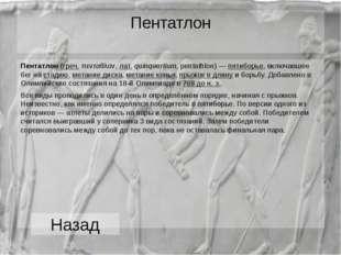 Талисман московской Олимпиады Олимпийский Мишка Автор эмблемы— московский ил