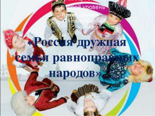 «Россия дружная семья равноправных народов»