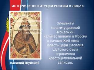 Василий Шуйский Элементы конституционной монархии наличествовали в России в н