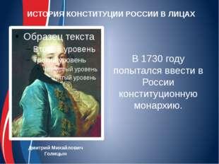 В 1730 году попытался ввести в России конституционную монархию. Дмитрий Михай
