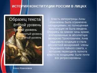 Власть императрицы Анны Иоанновны была ограничена «кондициями», но полноценна