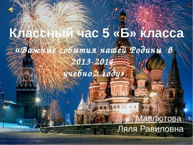 Классный час 5 «Б» класса «Важные события нашей Родины в 2013-2014 учебном го...