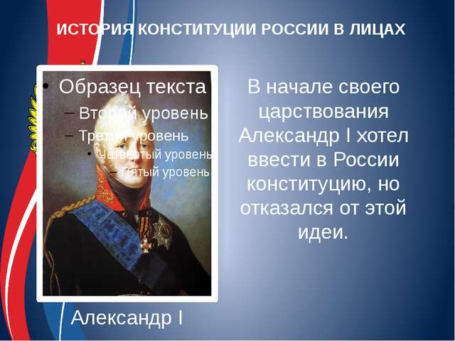 В начале своего царствования Александр I хотел ввести в России конституцию, н...