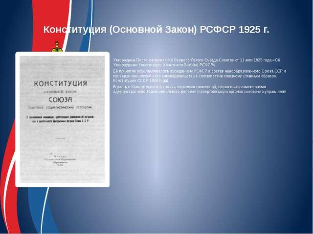 Конституция (Основной Закон) РСФСР 1925 г. Утверждена Постановлением XII Все...