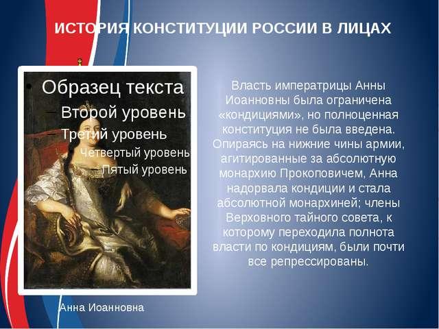Власть императрицы Анны Иоанновны была ограничена «кондициями», но полноценна...